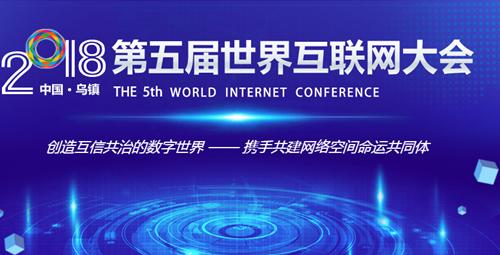 第五届世界互联网大会开幕一哥装饰胶线上线下齐发展